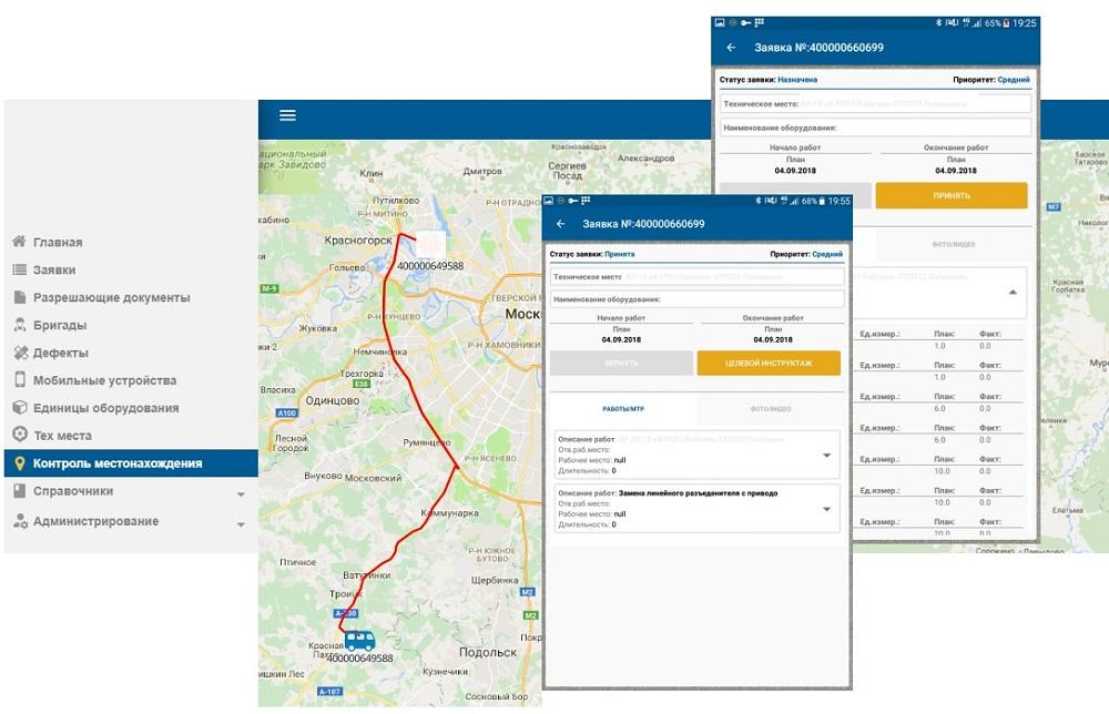 Управление выездными бригадами (field service), решение входит в Платформу ВерЭкс