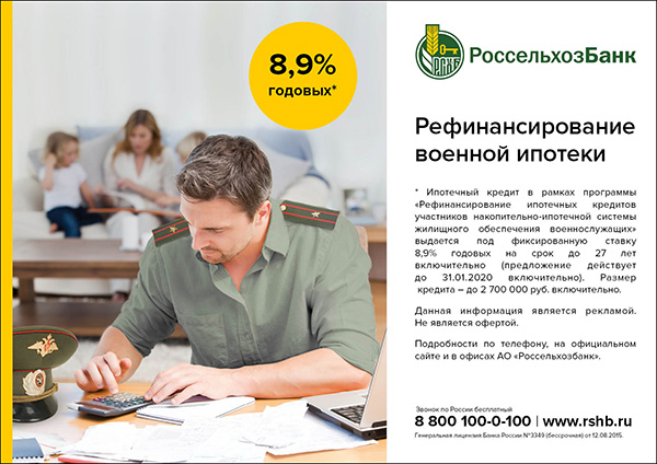 россельхозбанк ижевск официальный сайт потребительский кредит