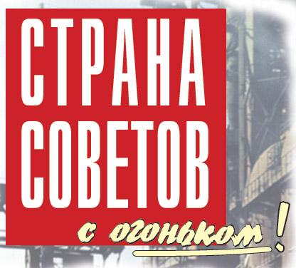 Страна Советов с Огоньком - логотип