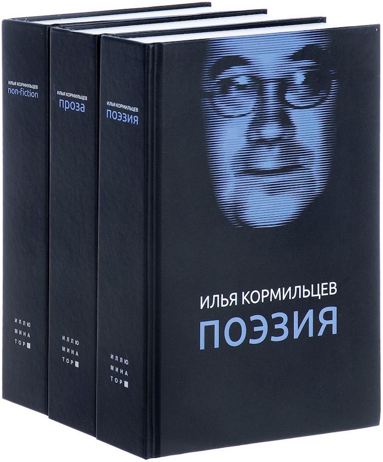 Илья Кормильцев, «Собрание сочинений»