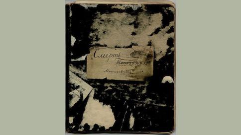 Обложка «Монтировочной тетради» «Смерти Тентажиля»