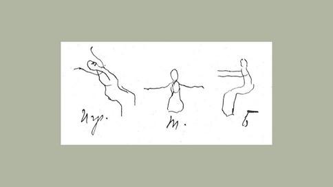 Рисунок Всеволода Мейерхольда для «Смерти Тентажиля»