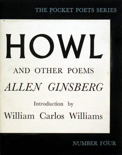 Первое издание «Вопля» Аллена Гинзберга, 1956