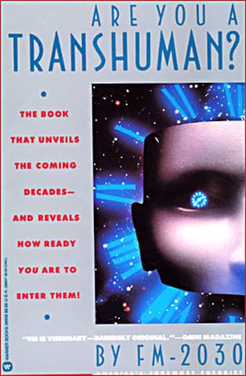 «Трансчеловек ли ты?», 1989