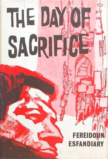 «День жертвоприношения», 1959