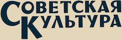 «Советская культура»