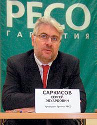 Сергей Саркисов лично позвал в новую перестраховочную компанию государство