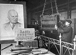 Никита Хрущев до конца дней с благодарностью вспоминал годы, проведеные в слесарной мастерской на юзовской шахте