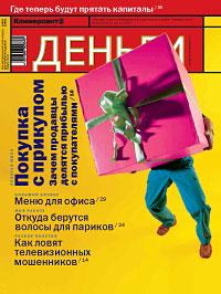№29 от 31.07.2002
