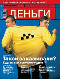 №4 от 03.02.2003