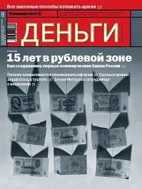 №34 от 01.09.2003