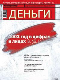№50 от 22.12.2003