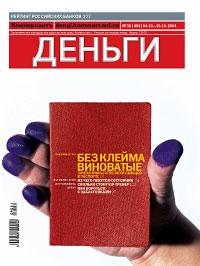 №39 от 04.10.2004