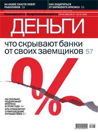 №3 от 28.01.2008