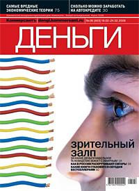 №6 от 18.02.2008