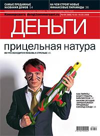 №9 от 10.03.2008