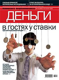№12 от 31.03.2008