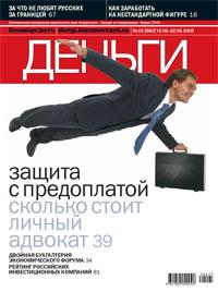 №23 от 16.06.2008