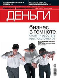 №45 от 17.11.2008