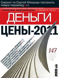 №1-2 от 17.01.2011