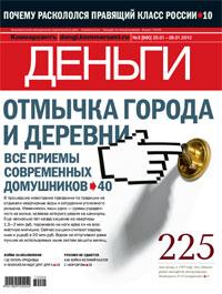 №3 от 23.01.2012