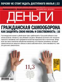 №15 от 16.04.2012