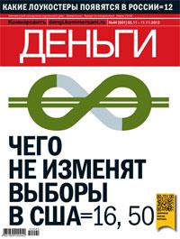 №44 от 05.11.2012