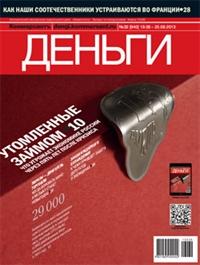 №32(940) от 19.08.2013