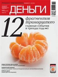 №50 от 23.12.2013