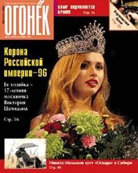 №44  от 03.11.1996