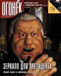 №02  от 19.01.1997