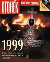 №25  от 29.06.1997