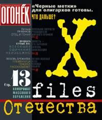 №29  от 17.10.1999