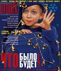 №48  от 25.12.2000
