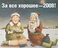 №01-02  от 13.01.2008