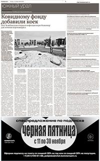 №№207 от 12.11.2020