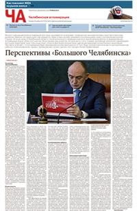 №Челябинская агломерация №221 от 30.11.2018