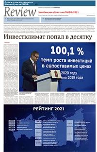 №Review Челябинская область на ПМЭФ-2021 №102 от 17.06.2021
