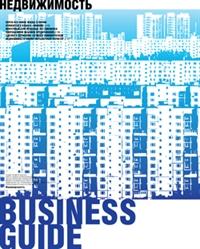 №Business guide Недвижимость №54 от 26.03.2020