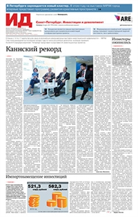 № Санкт-Петербург.Инвестиции и девелопмент №50 от 24.03.2017