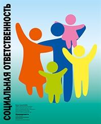 №Грант Санкт-Петербурга - Социальная ответственность №205 от 08.11.2019