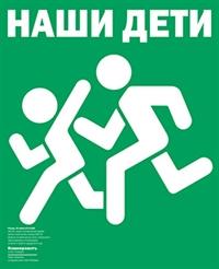 №Грант Санкт-Петербурга - Наши Дети №220 от 29.11.2019