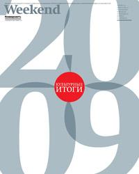 №№237 от 18.12.2009