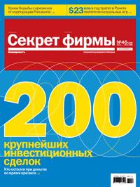 №46 от 24.11.2008