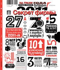 №12 от 05.12.2011