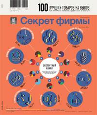 №10(324) от 01.10.2012