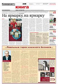 №Книга №158 от 03.09.2003