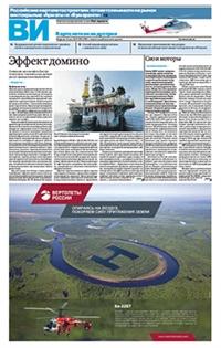 №Вертолетная индустрия №85 от 19.05.2015