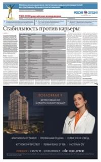 №Топ-1000 российских менеджеров №167 от 15.09.2020