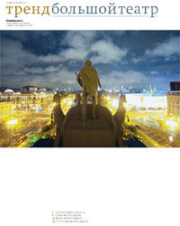 """№Тренд """"Большой театр"""" №58 от 27.10.2011"""